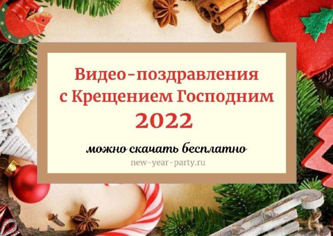 Видео-поздравления с Крещением Господним 2022