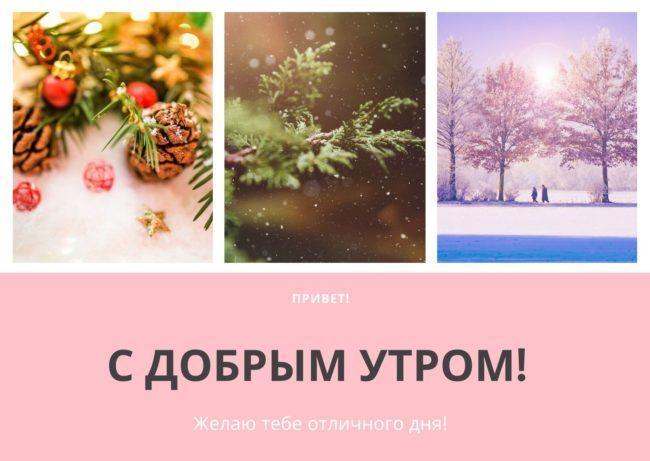 розовая картинка со снегом
