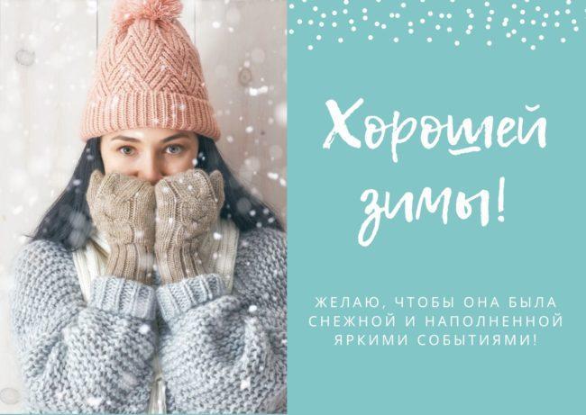 Пожелание хорошей зимы