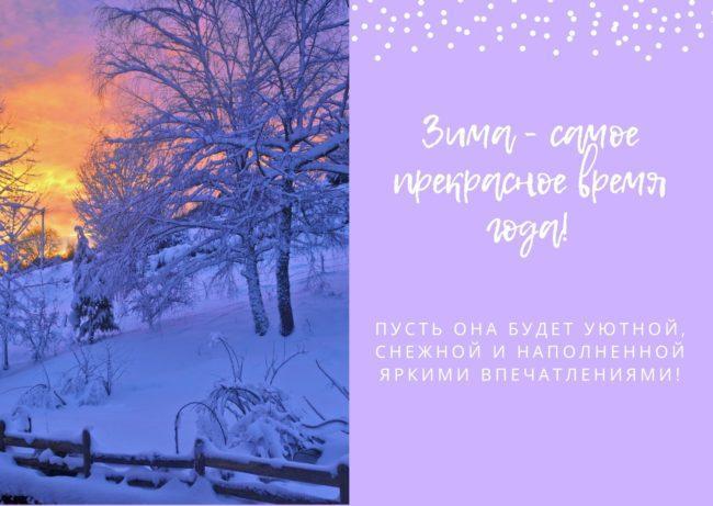 зима - прекрасное время года