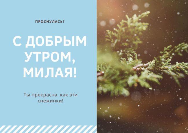 Красивые зимние открытки с Добрым утром