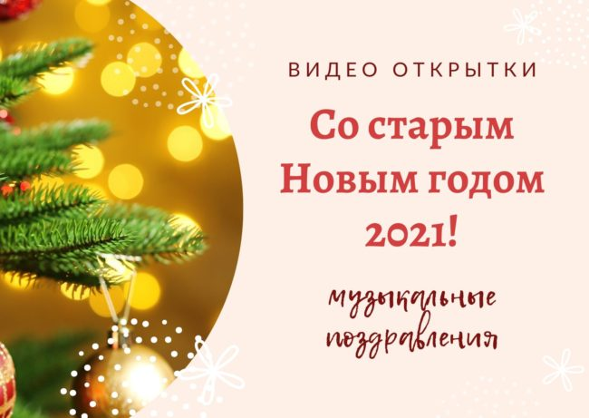 Видео открытки на Старый Новый год 2021