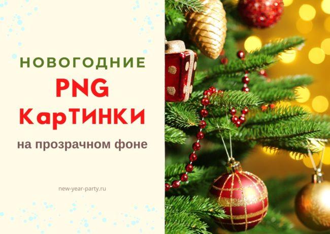 Новый год PNG картинки с прозрачным фоном