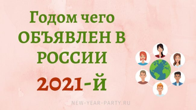 Год чего объявлен в России в 2021-м