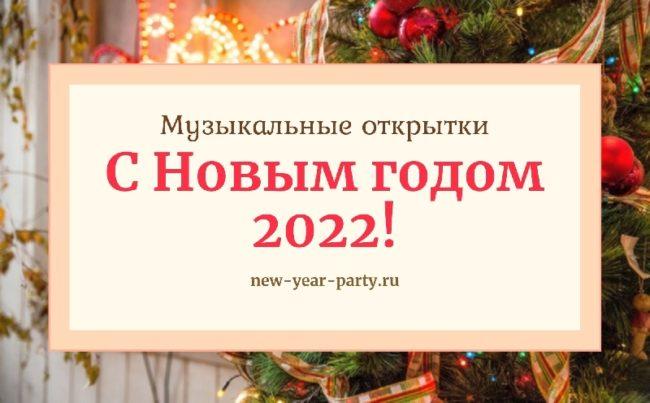 Музыкальные открытки на Новый год 2022