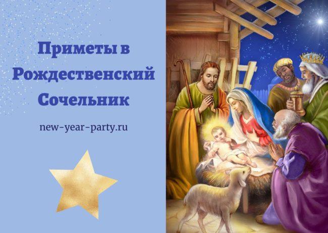 Приметы в Сочельник перед Рождеством Христовым