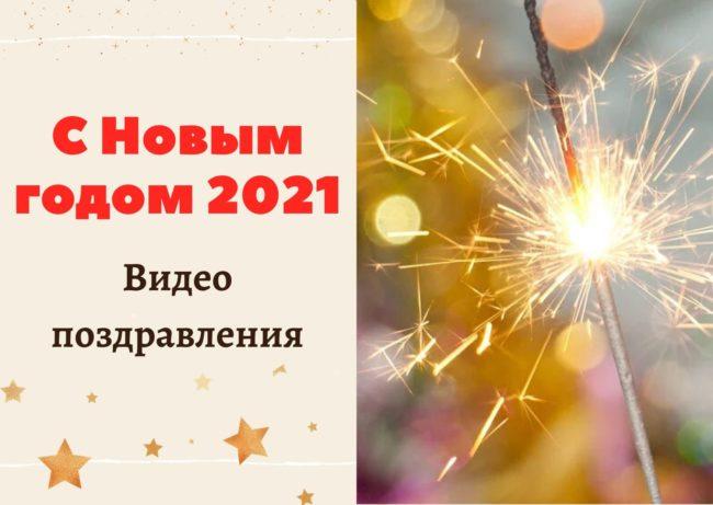 Видео поздравления С Новым годом 2021