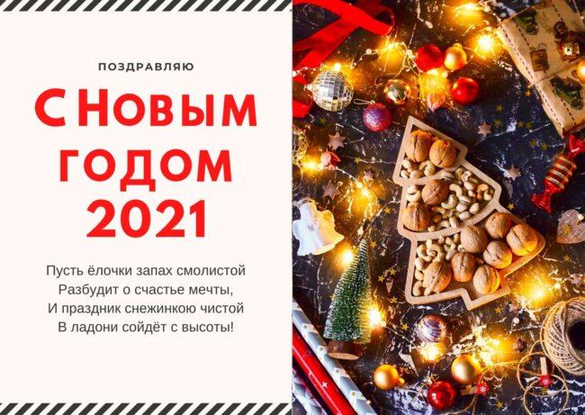 Картинки-поздравления с Новым годом 2021
