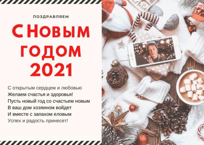 бесплатные картинки с поздравлениями с новым годом 2021