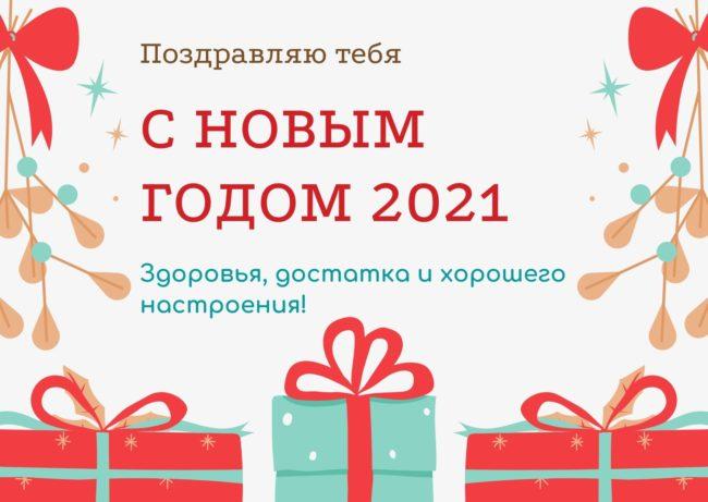 открытка с подарками 2021