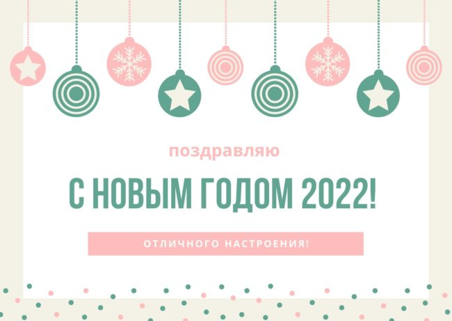 с новым годом 2022