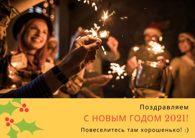новогоднее поздравление в картинках
