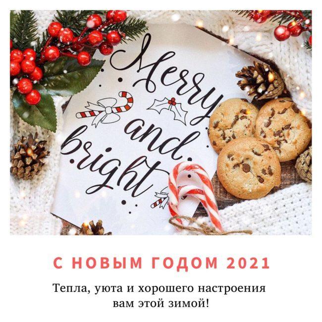 красивое новогоднее пожелание