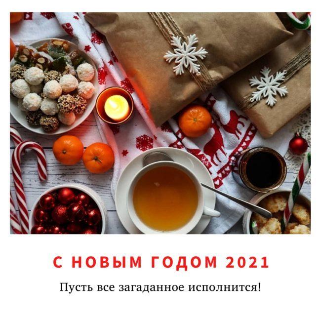 Картинки-поздравления с Новым годом