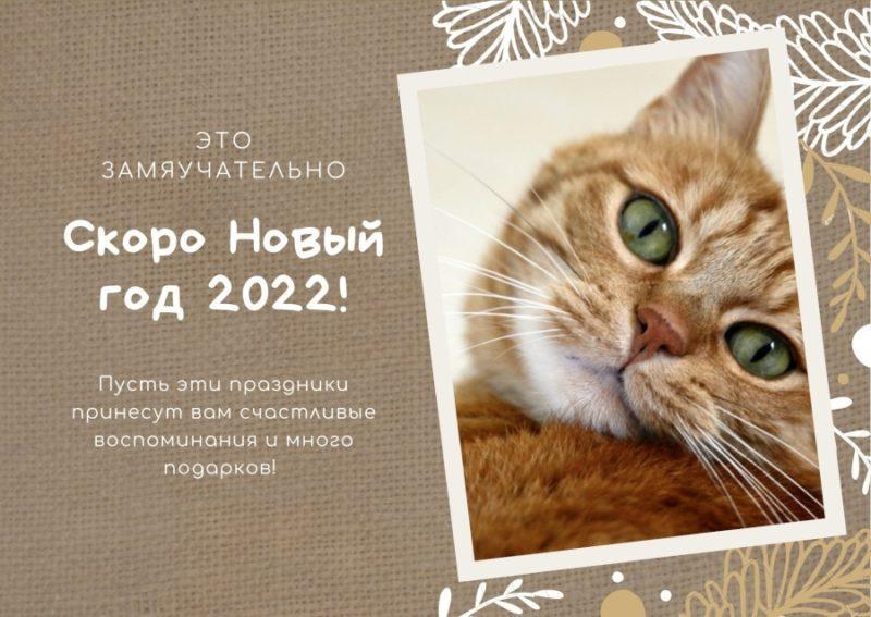 открытка с наступающим 2022