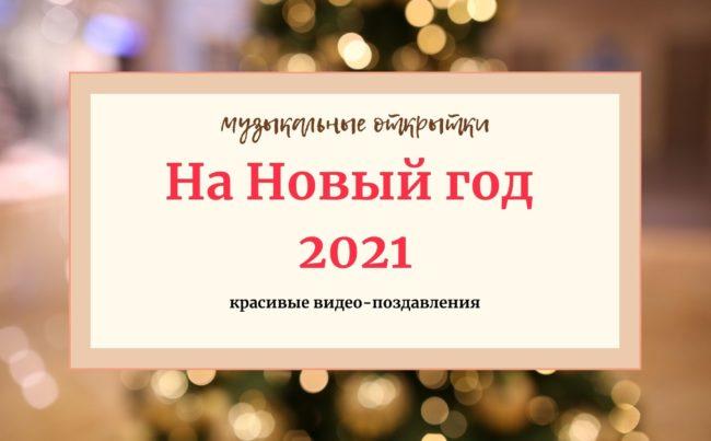 Музыкальные открытки на Новый год 2021