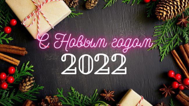 Новогодние открытки с поздравлениями 2022