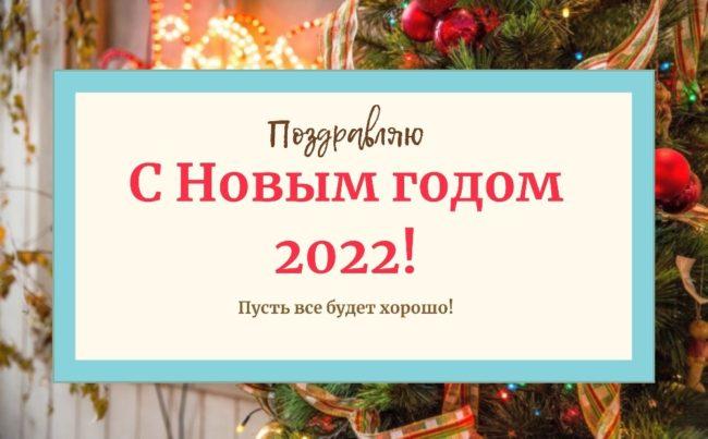 Открытки на Новый год 2022