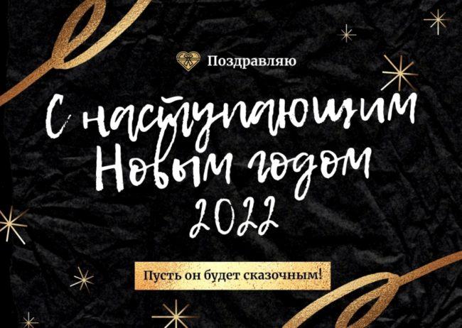 С Наступающим Новым годом 2022