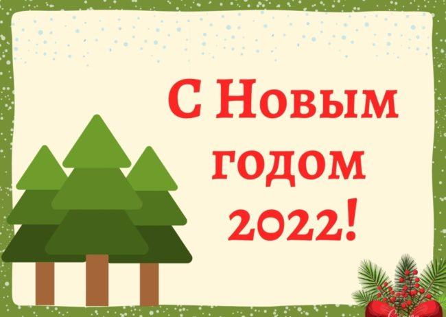 Открытка с Новым годом 2022