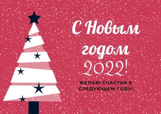 С Новым годом 2022!