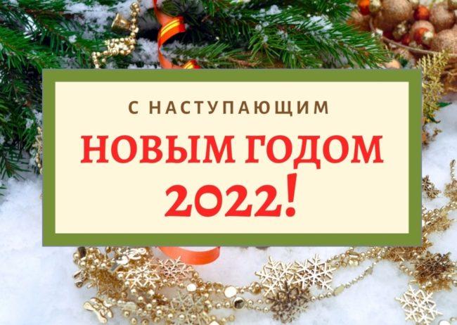 Картинки с наступающим Новым годом 2022