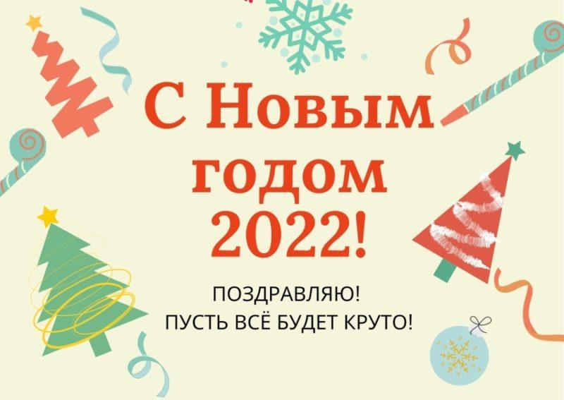 Новогодние открытки 2022