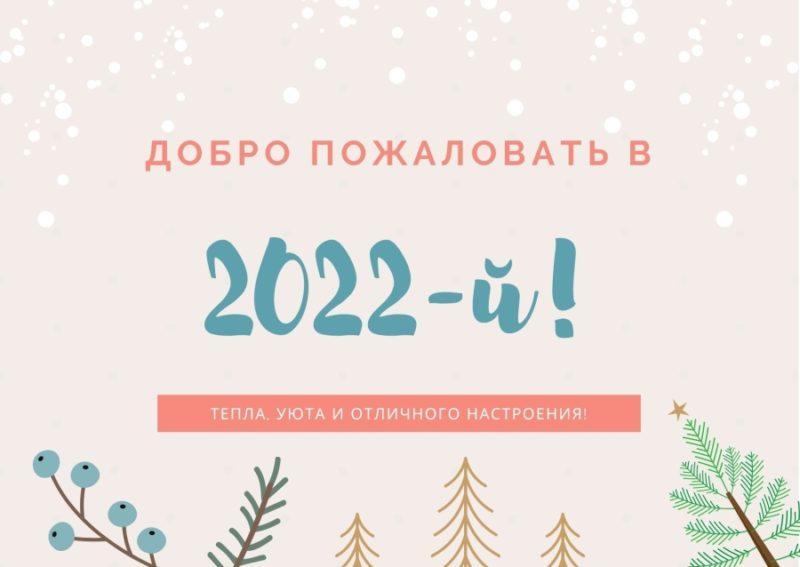 добро пожаловать в 2022