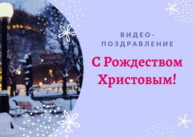 Видео-поздравления С Рождеством Христовым 2021