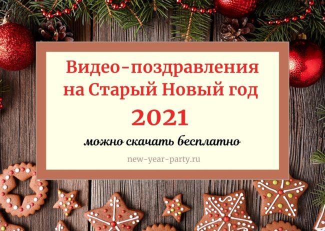 Видео-поздравления на Старый Новый год 2021