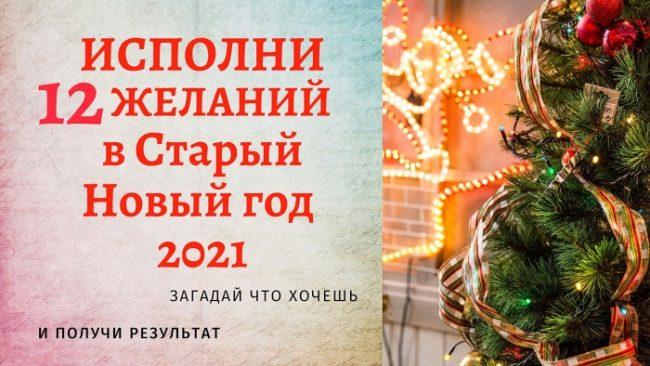 Как загадать 12 желаний на Старый Новый год 2022