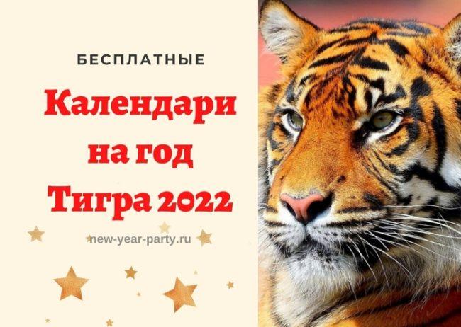 Календари на год Тигра 2022