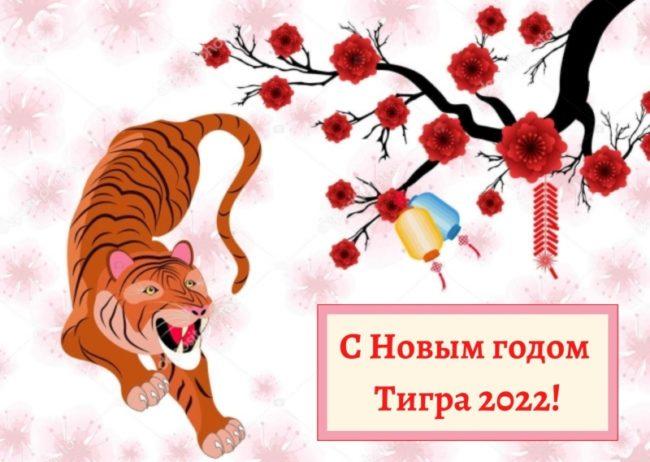 Открытки на год Тигра
