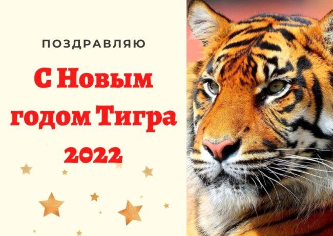 Новогодние открытки на год Тигра 2022