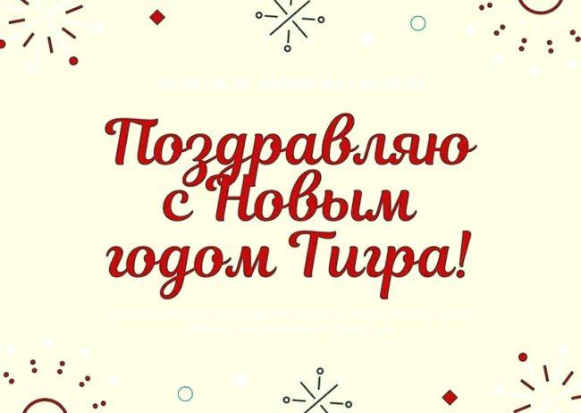 Картинка с Новым годом Тигра