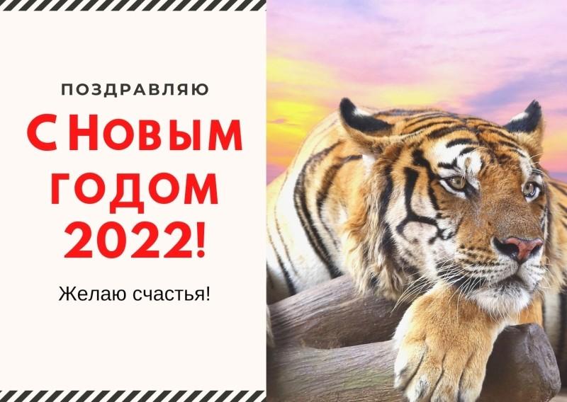 Открытка на год Тигра 2022