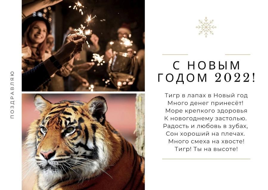 Открытка с Новым годом Тигра 2022