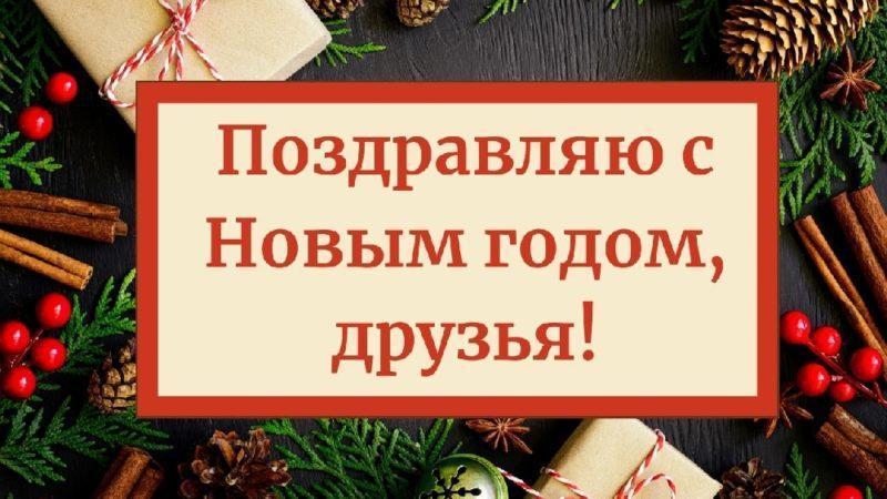 Поздравление для друзей с Новым годом