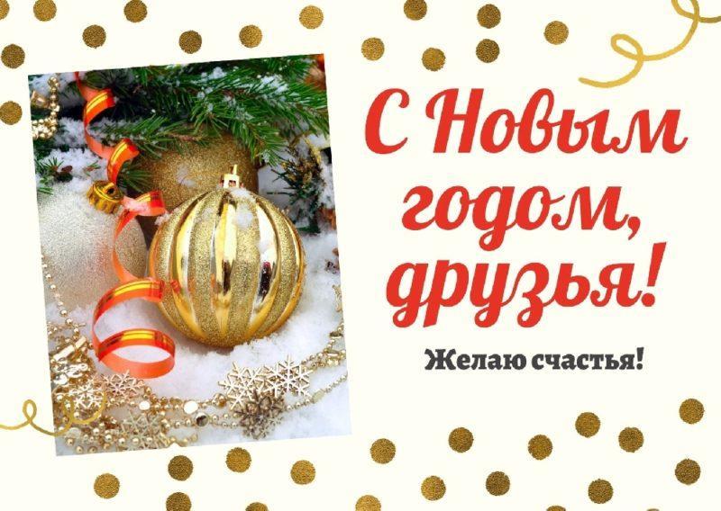 С наступающим Новым годом друзья! Поздравления в прозе