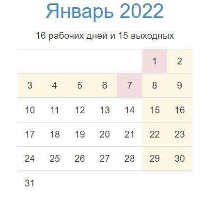как работаем и отдыхаем в 2022 году в России