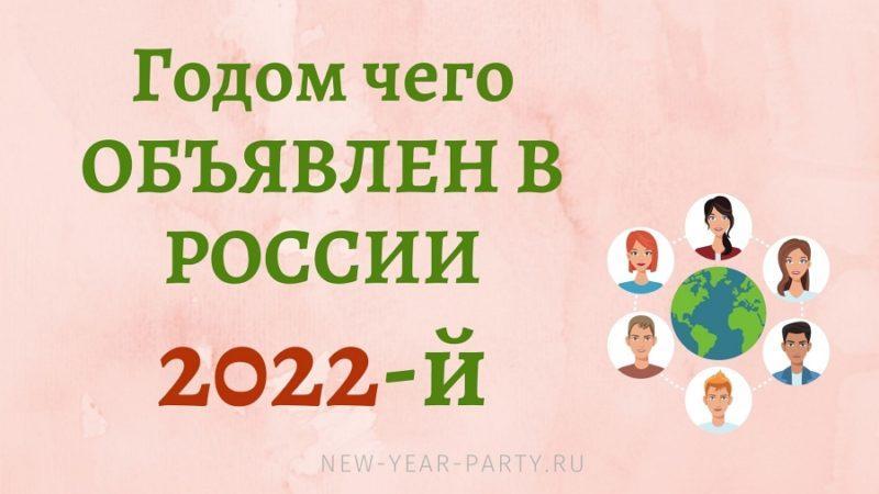 Годом чего объявлен 2022 год в России