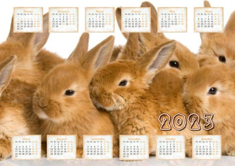 Календари на 2023 год