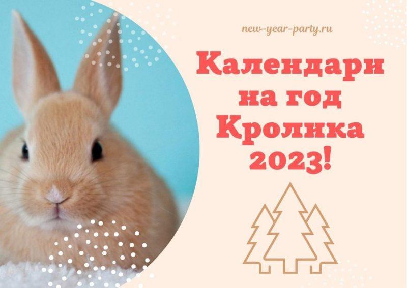 Календари с Кроликами на Новый год 2023