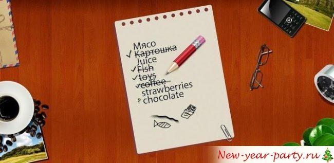 Список покупок на новый год