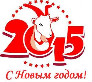 2015 год по восточному календарю