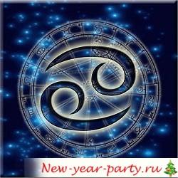 Раки, гороскоп 2015