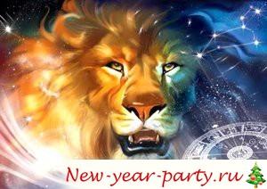 Гороскоп для Льва на 2016 год