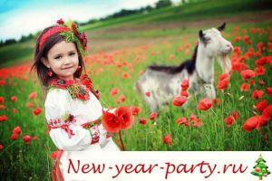 Імена для дівчаток, народжених у рік кози (Вівці)