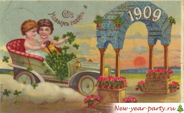 Новогодняя открытка 1909 года