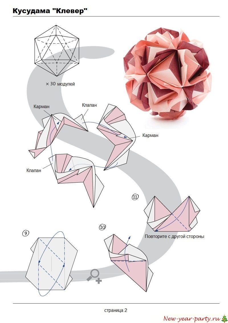 Как из бумаги сделать оригами шарик из бумаги